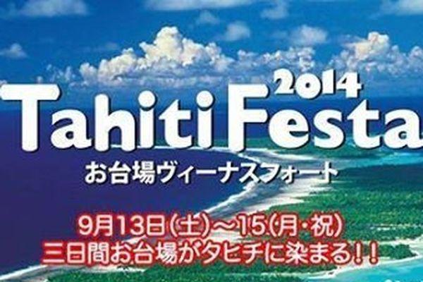 Tahiti Fiesta