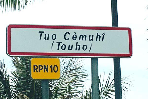 Panneau de la commune de Touho