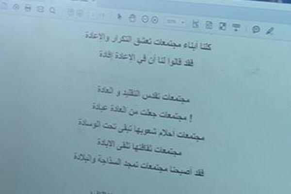 l'arabe enseigné
