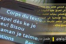 Le dernier sms du jeune djihadiste martiniquais à sa mère en 2014